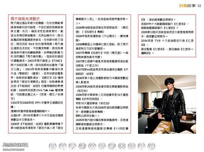 《明报周刊》杂志封面+内页 人气:978