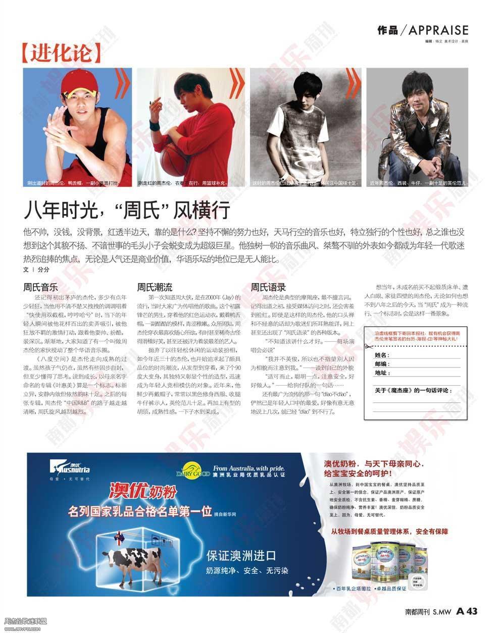 南都娱乐周刊封面+内页 人气:1053
