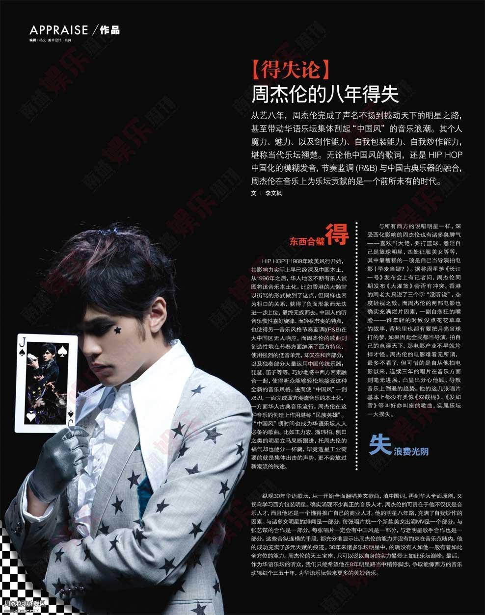 南都娱乐周刊封面+内页 人气:1211