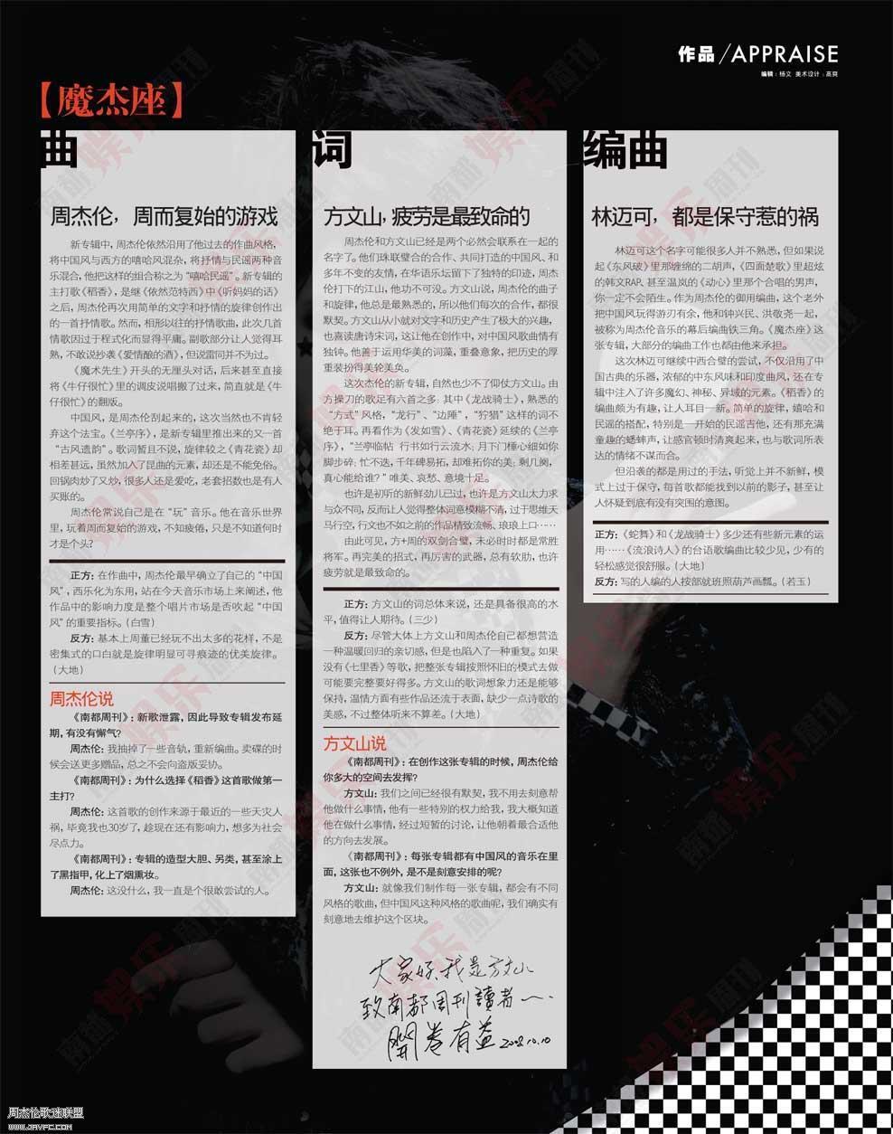 南都娱乐周刊封面+内页 人气:925