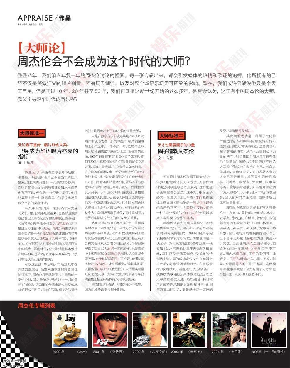 南都娱乐周刊封面+内页 人气:944