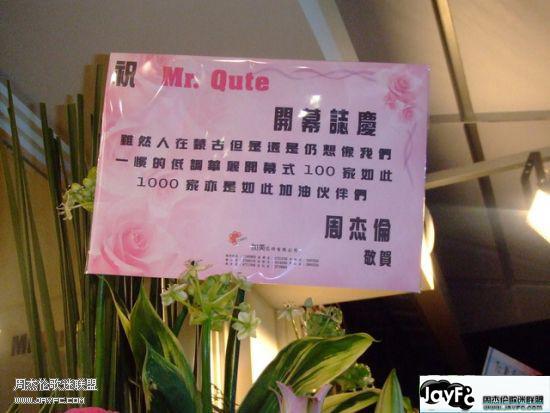 杰仑祝贺Mr. Qute甜点专卖店开张的花篮 人气:1054