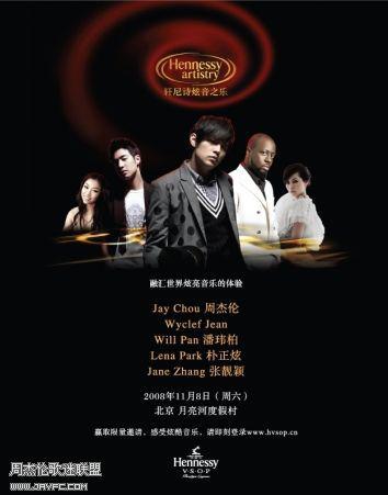 2008轩尼诗炫音之乐北京盛典海報 人气:1502
