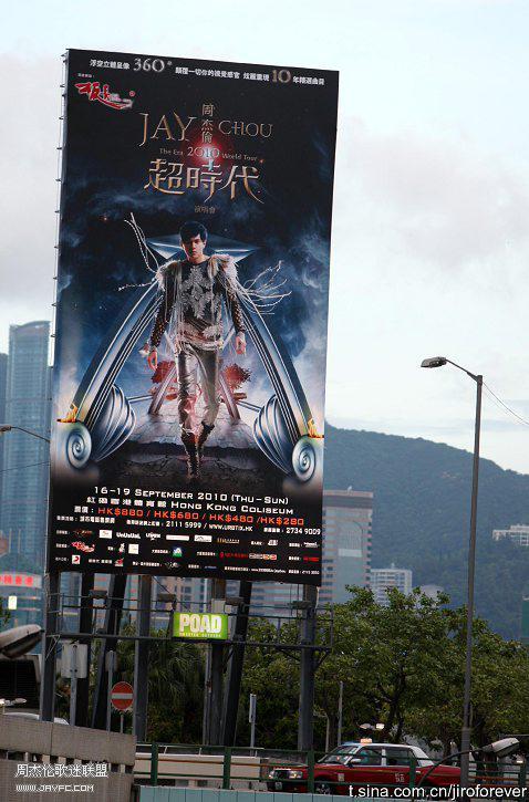"""""""超时代""""香港宣传图片 人气:1621"""