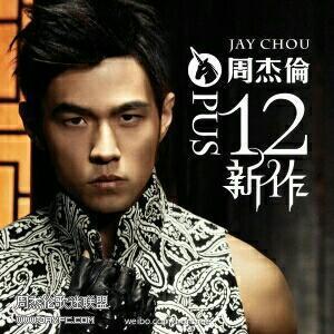 2012周杰伦最新专辑《十二新作》 人气:3623