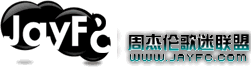 周杰伦歌迷联盟 - 周杰伦中文非官方网站